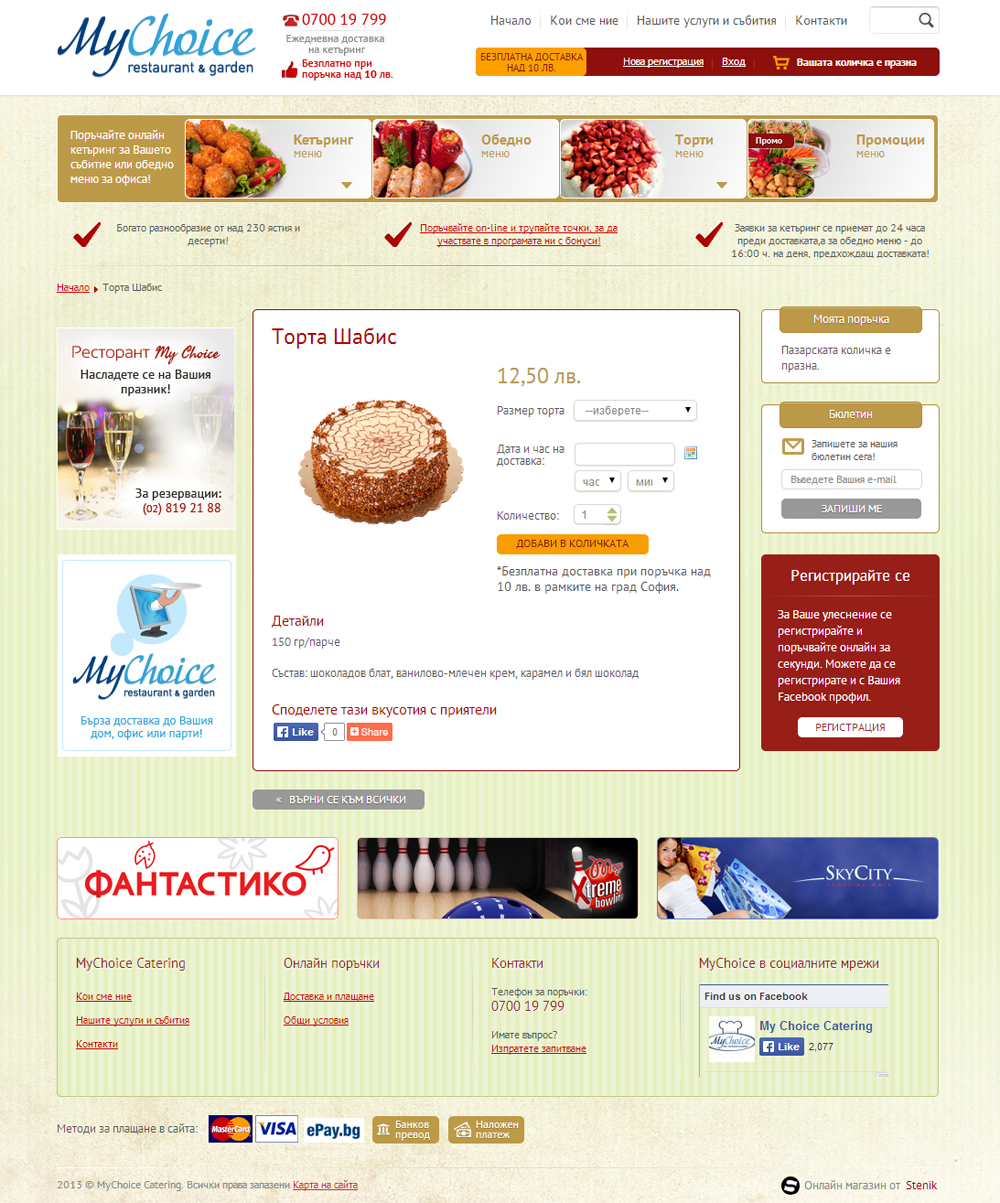 eCommerce website for MyChoice Catering, Fantastico - Online Shops, Stenik, Magento