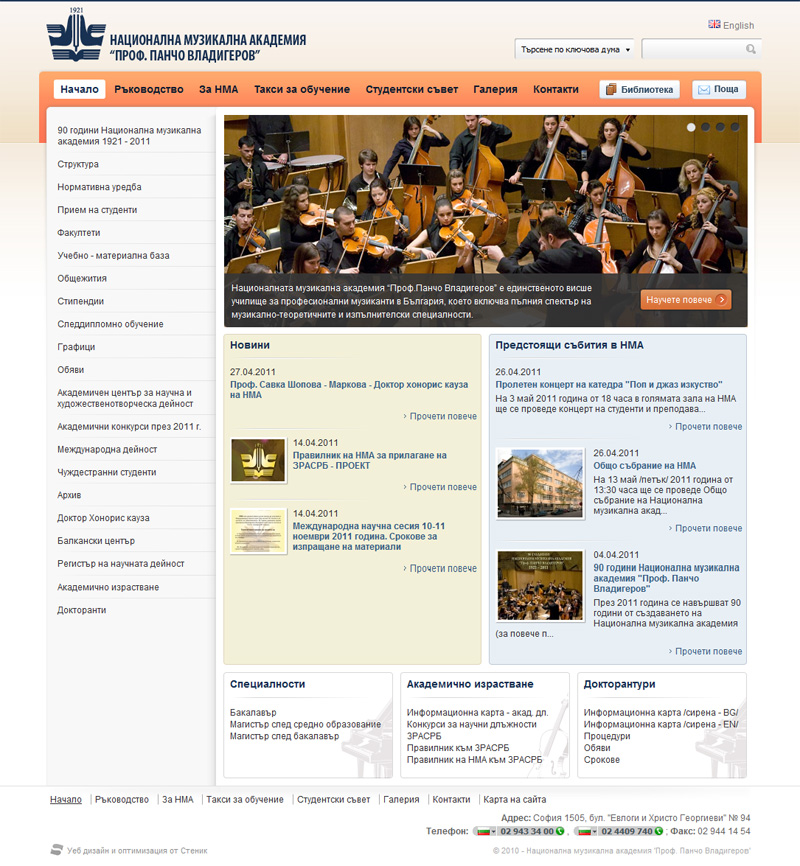 Web site for National Academy of Music, National Academy of Music - Web Sites, Stenik