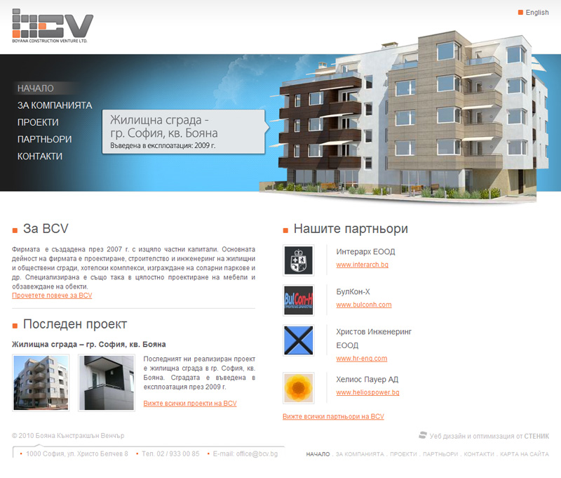 Web site for BCV, BCV - Web Sites, Stenik
