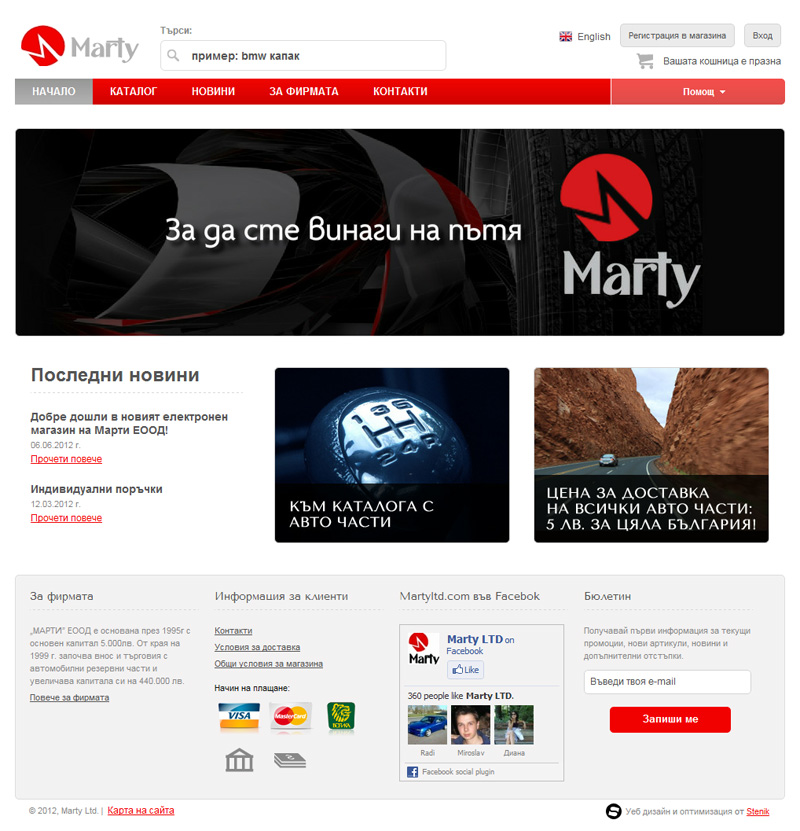 Online store for Marty LTD., Marty LTD. - Online Shops, Stenik