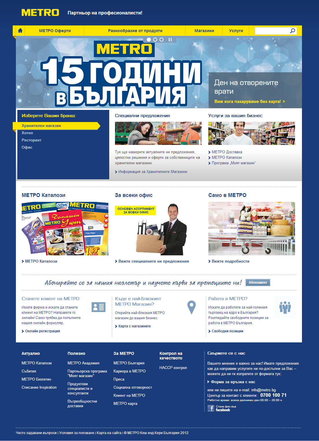 Website for METRO Bulgaria, METRO - Web Sites, Stenik
