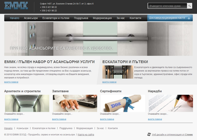 Web site for EMMK, EMMK - Web Sites, Stenik