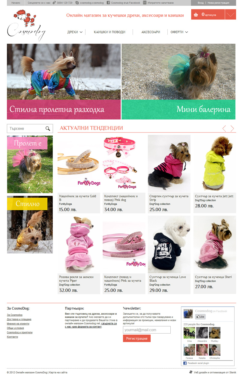 Online store for dog clothing CosmoDog, CosmoDog - Online Shops, Stenik