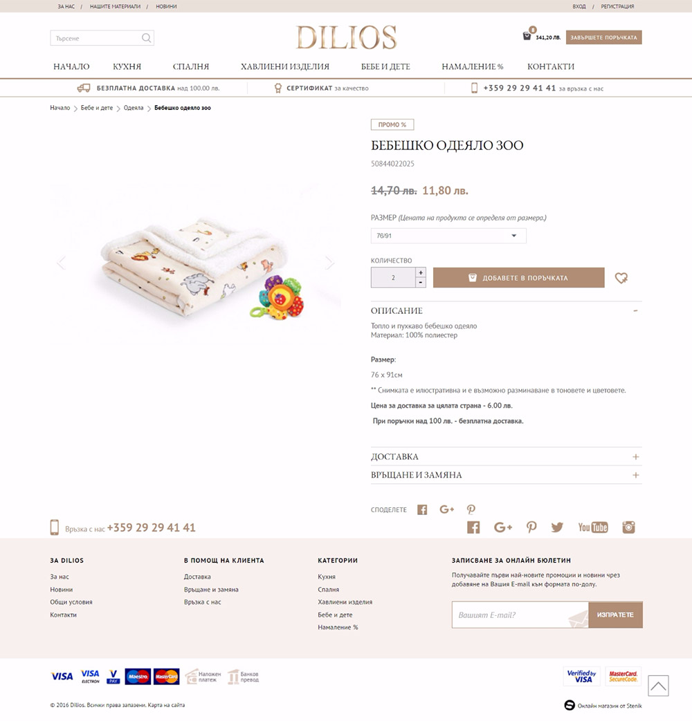 Online store for Dilios, Dilios - Online Shops, Stenik, Magento