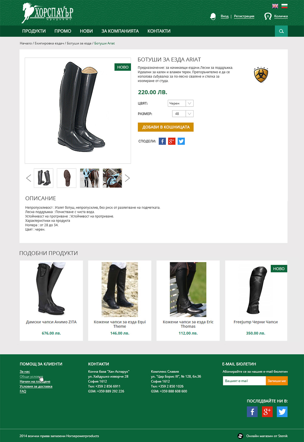 Online store for Horsepower Products, Horsepower Products - Online Shops, Stenik, Magento