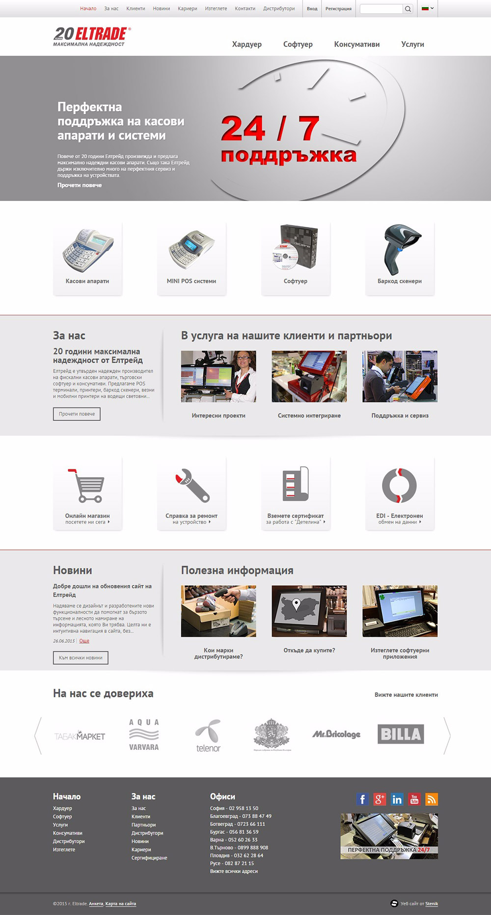 Corporate website for Eltrade, Eltrade - Web Sites, Stenik, StenikCMS