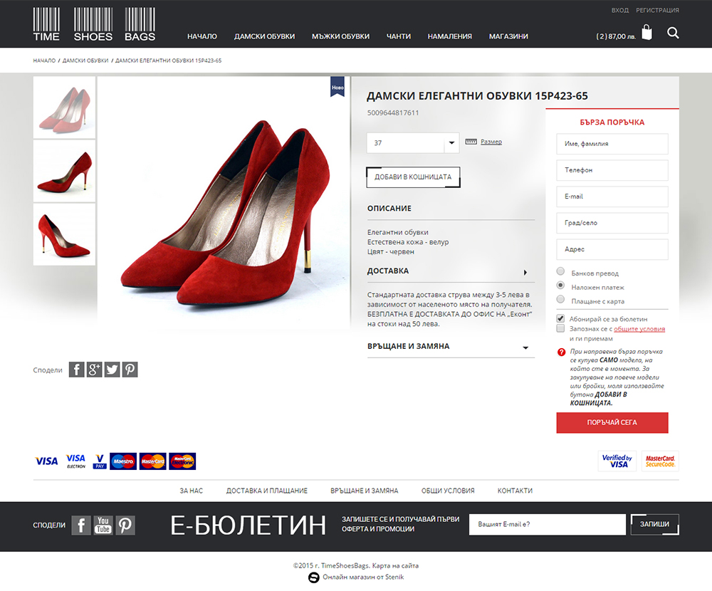 Онлайн магазин Time shoes bags, Time shoes bags - Онлайн магазини, Stenik, Magento