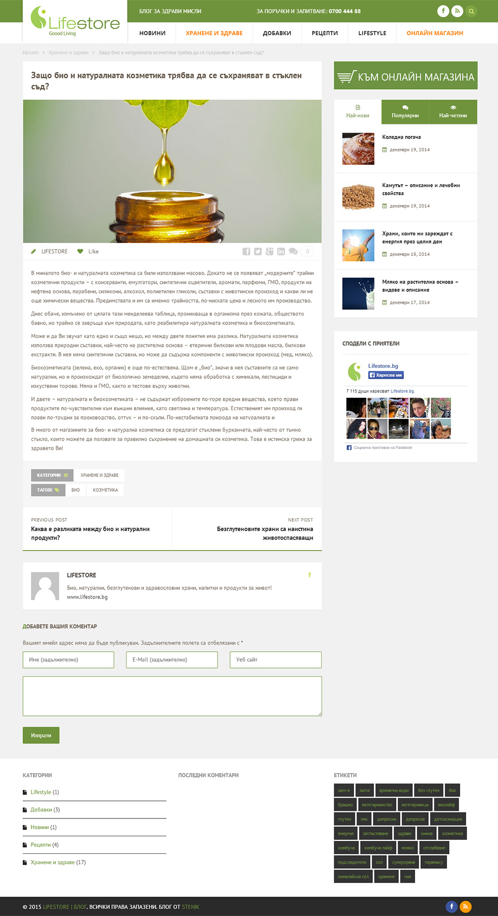 Blog for Lifestore.bg, Lifestore.bg - Blogs, Stenik, WordPress