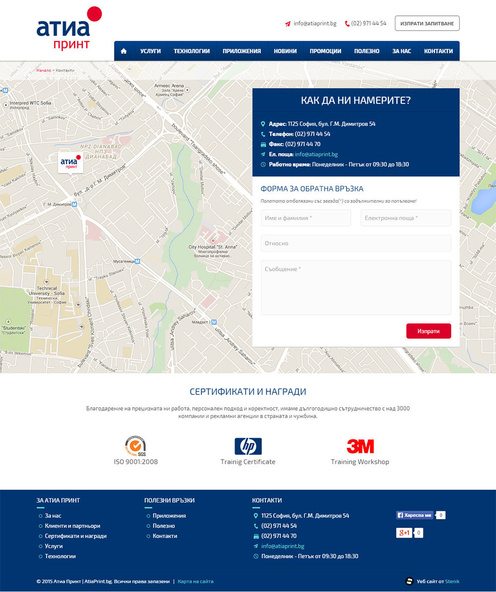 Corporate website for Atia Print, Atia Print - Web Sites, Stenik
