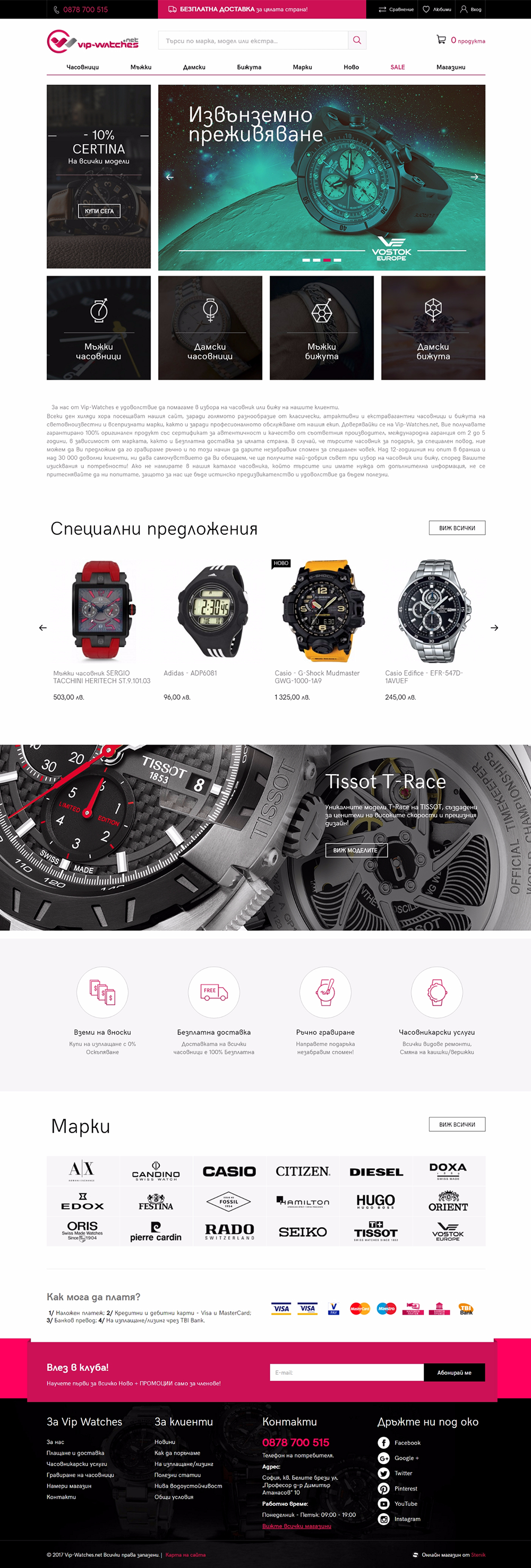 Online Shop for Watches and Jewelry Vip-Watches, Vip-watches - Online Shops, Stenik