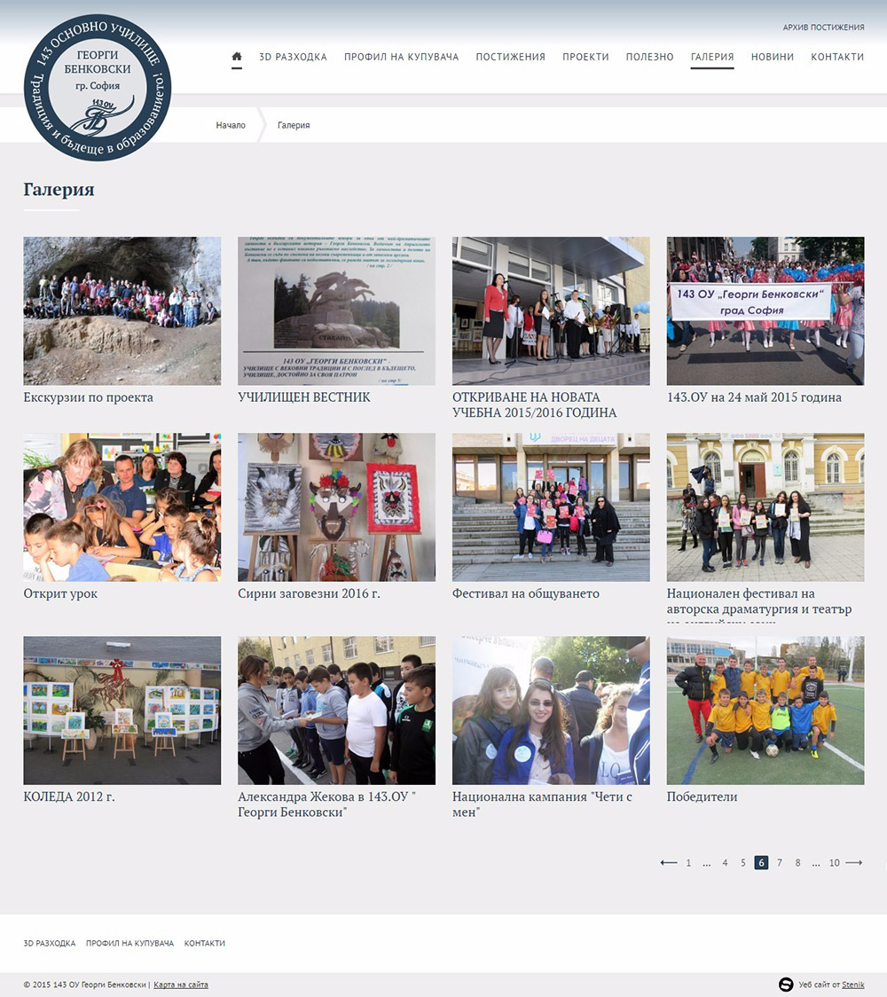 "Web site for 143 primary school ""Georgi Benkovski"", 143 primary school ""Georgi Benkovski"" - Web Sites, Stenik, StenikCMS"