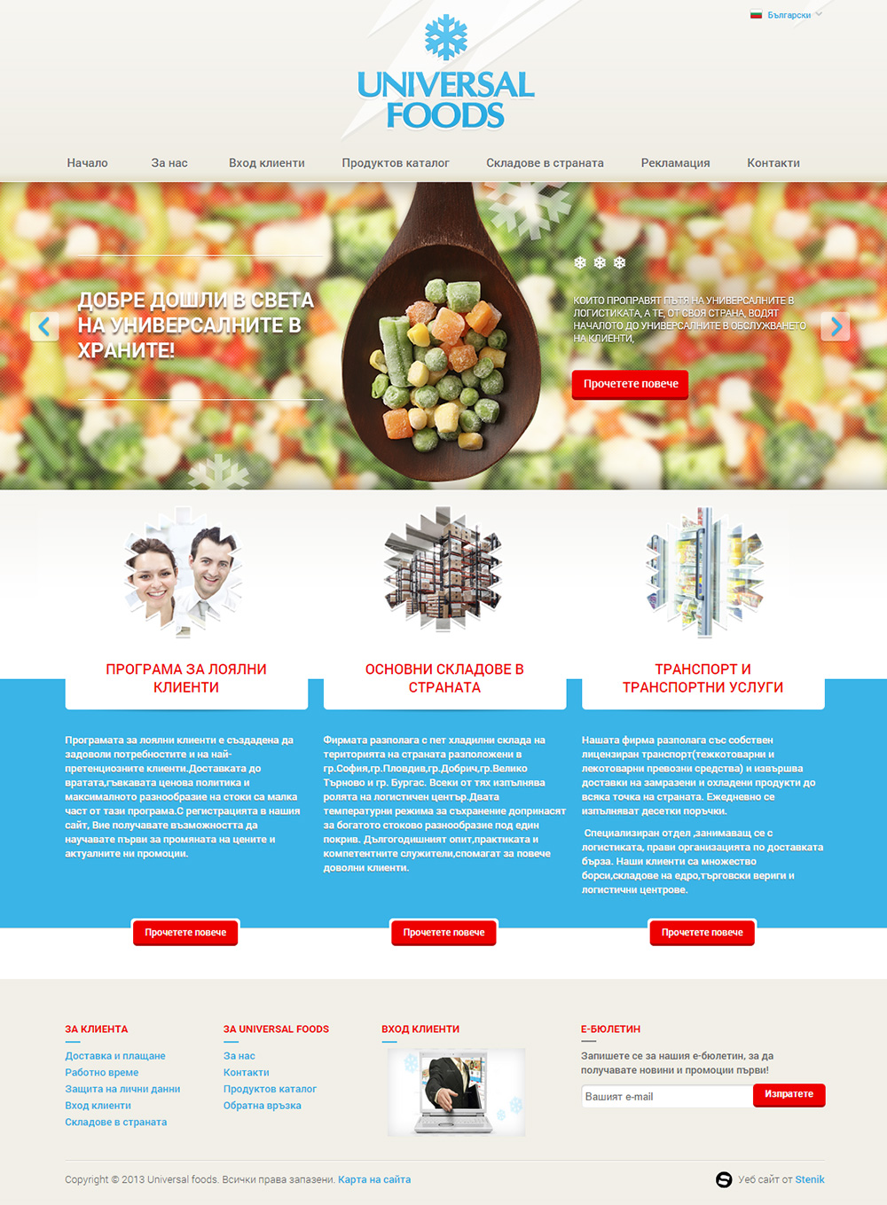 Corporate website for Universal Foods, Universal Foods - Web Sites, Stenik, StenikCMS