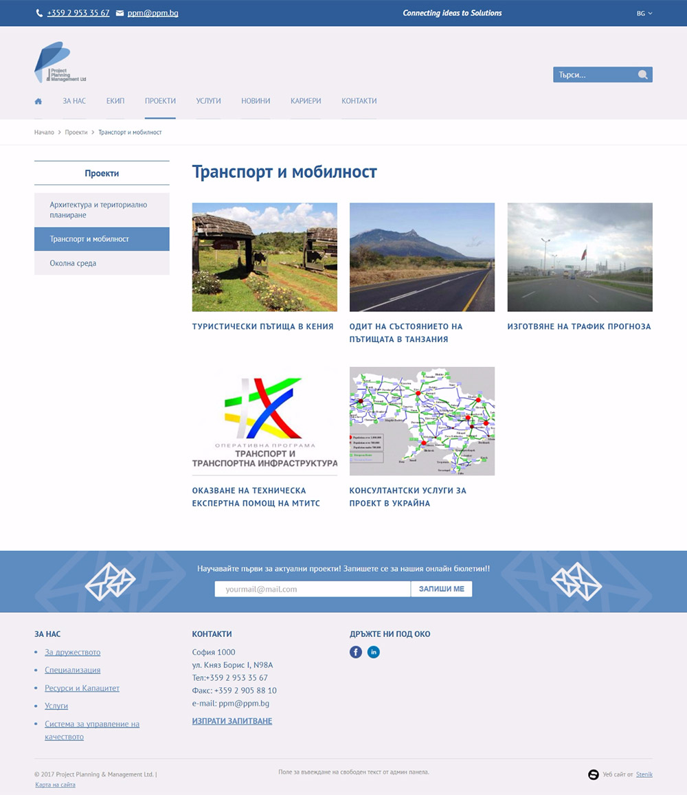 Web site for Project planning & Management, PPM - Web Sites, Stenik, StenikCMS