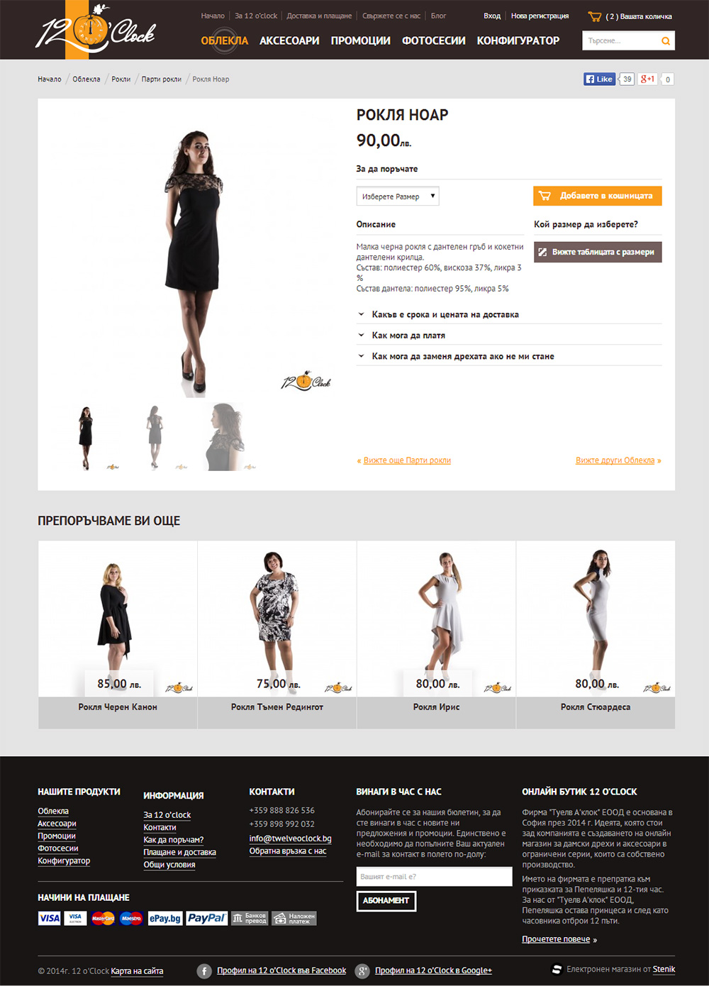 Online store for women fashion 12 o'clock, 12 o'clock - Online Shops, Stenik, Magento
