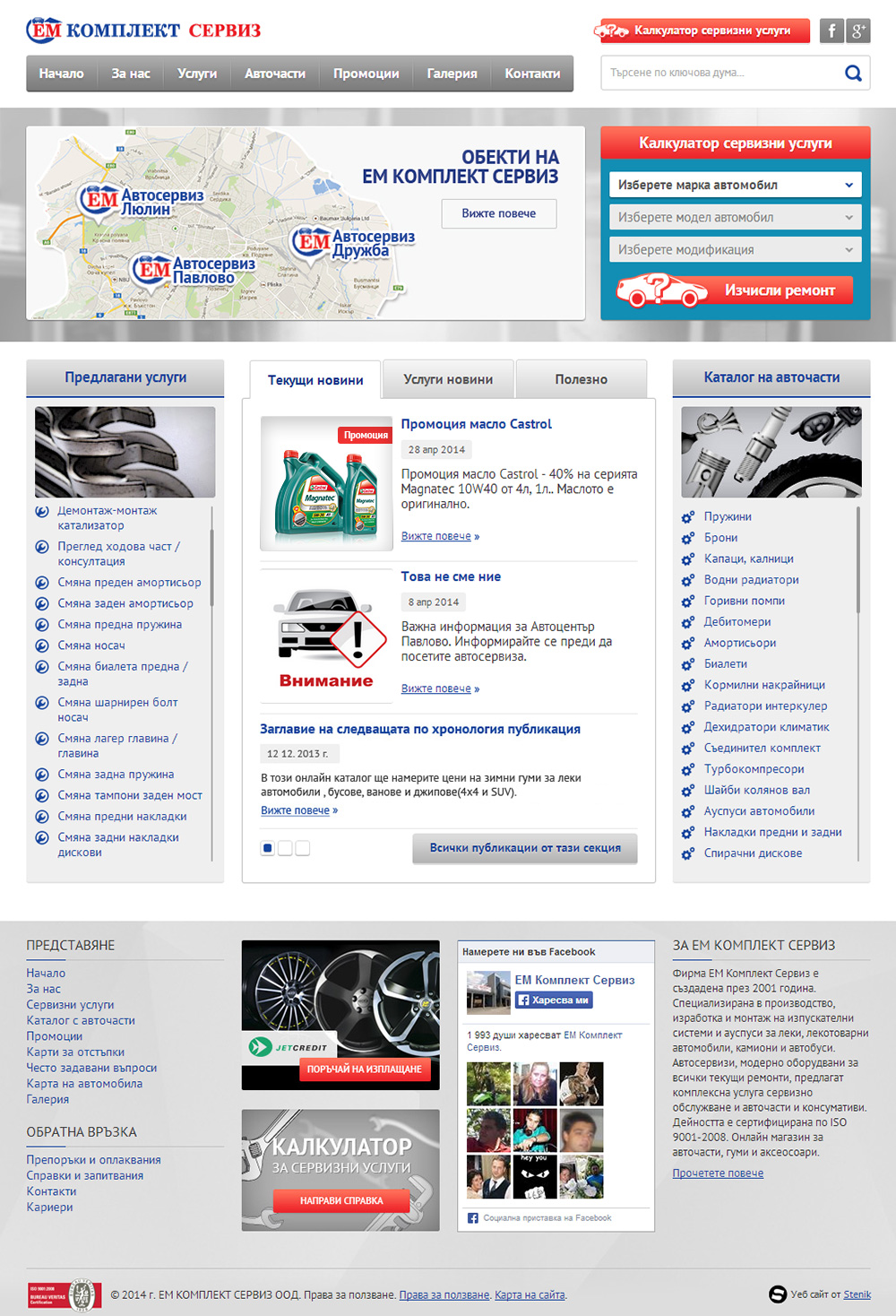 "Website for ""Em Komplekt Service"", Em Komplekt Service - Web Sites, Stenik, StenikCMS"