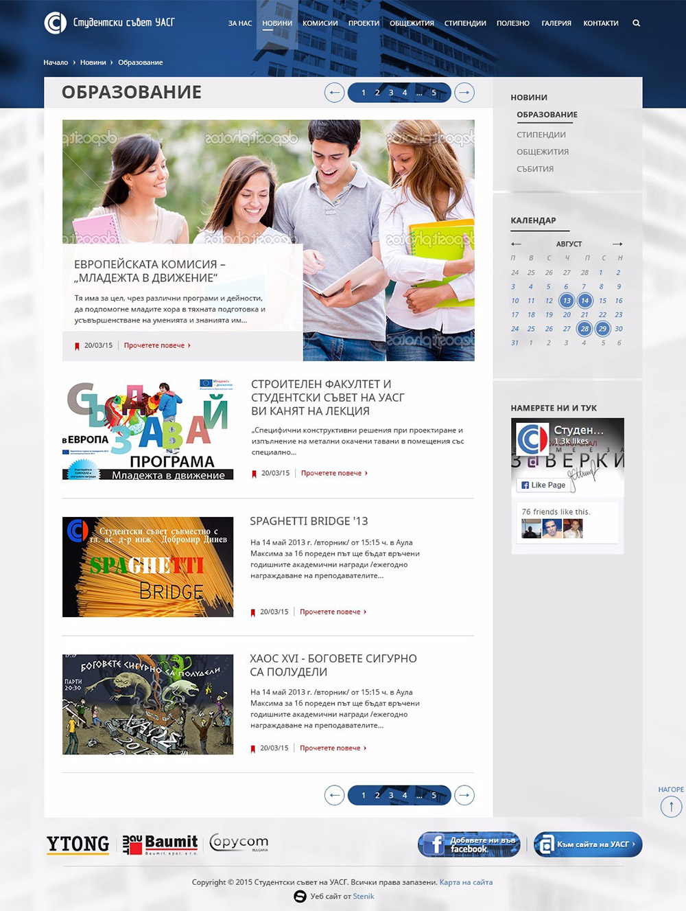 Web site for UASG, UASG - Web Sites, Stenik, StenikCMS