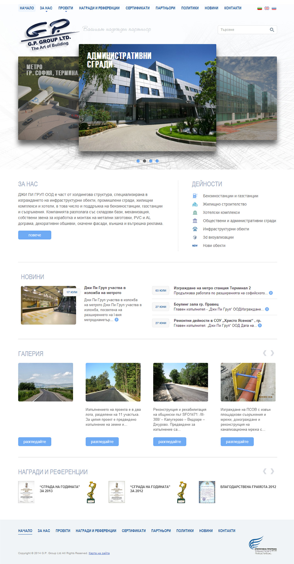Website for G.P. Group, G.P. Group - Web Sites, Stenik, WordPress