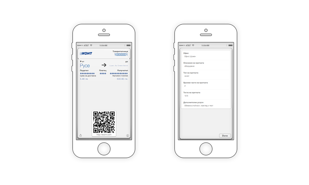 Web application for Passbooks for Econt Express, Econt - Mobile applications and sites, Stenik, StenikCMS
