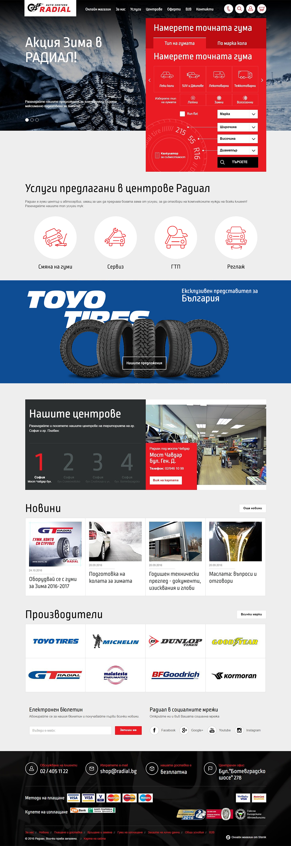 Online store for automotive chain Radial, Radial - Online Shops, Stenik, Magento