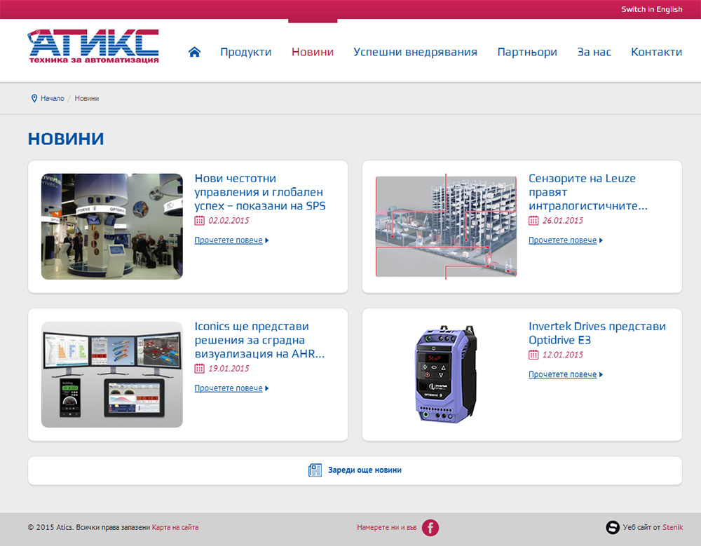 Corporate website for ATICS, ATICS - Web Sites, Stenik, StenikCMS