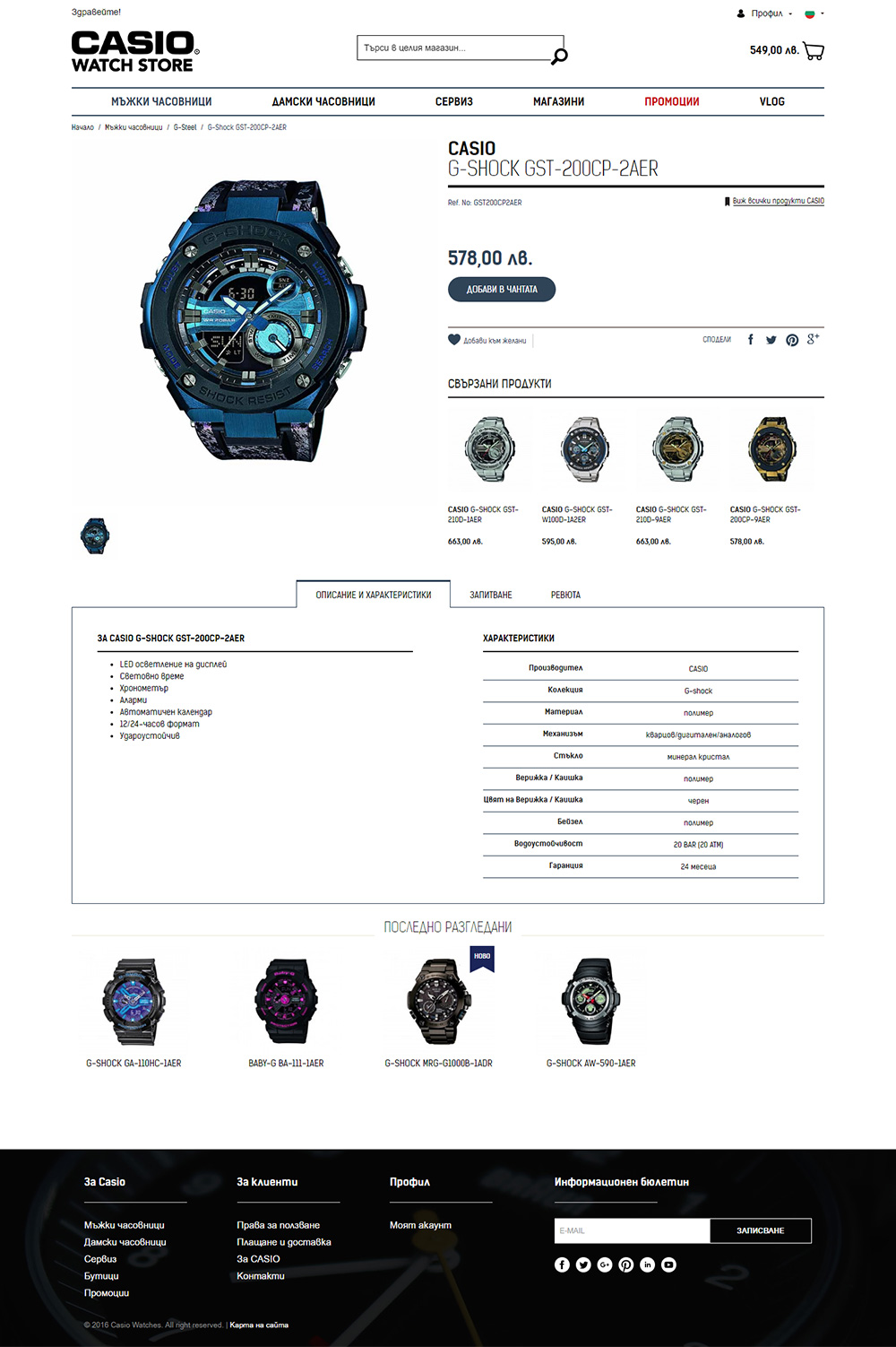 Online store for Casio Watch Store, Giulian - Online Shops, Stenik