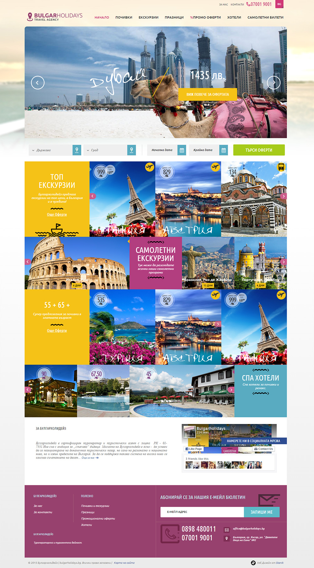 Website for Bulgarian holidays, Bulgarian holidays - Web Sites, Stenik