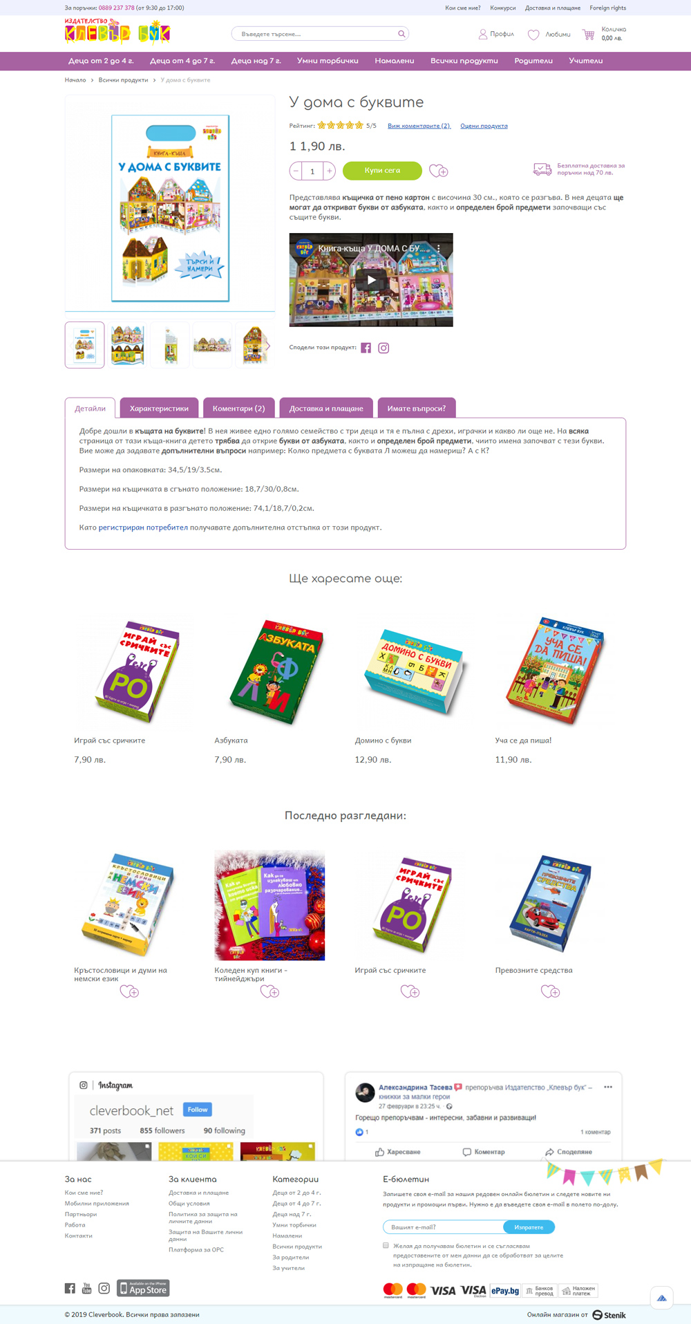 Redesign of CleverBook Publishing  House  Online Store, Clever Book - Online Shops, Stenik, Magento