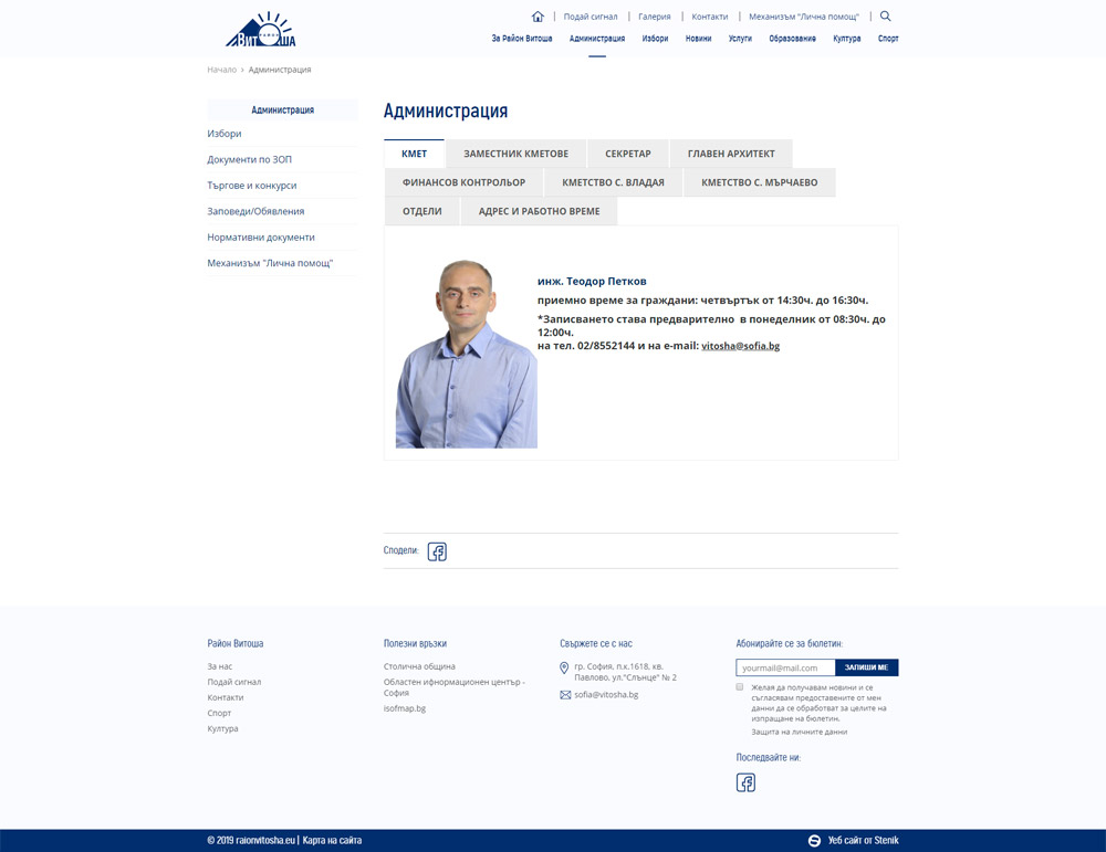 Ueb Sajt Za Rajon Vitosha Portfolio Stenik