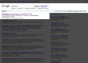 """Търсене на """"уеб дизайн"""" в Google"""