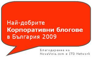 Korpotativni-blogove-2009