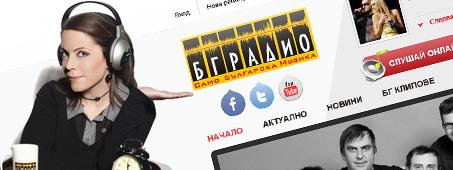 БГ Радио банер - нов уеб сайт от Стеник
