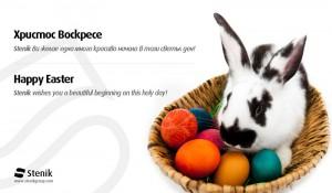 Честит Великден от Stenik