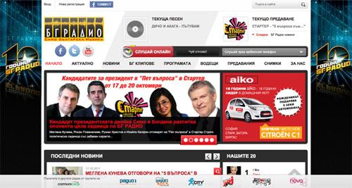 Уеб сайт на БГ Радио от Stenik