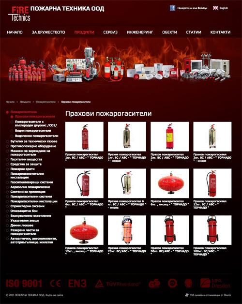 Уеб сайт на Пожарна Техника от Stenik