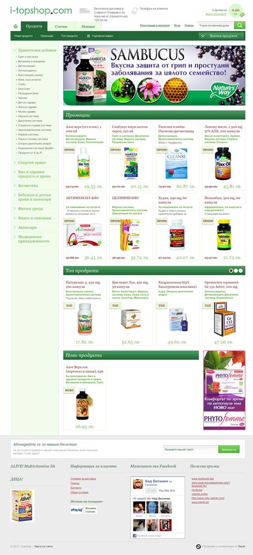 Stenik разработи онлайн магазин за хранителни добавки i-topshop.bg