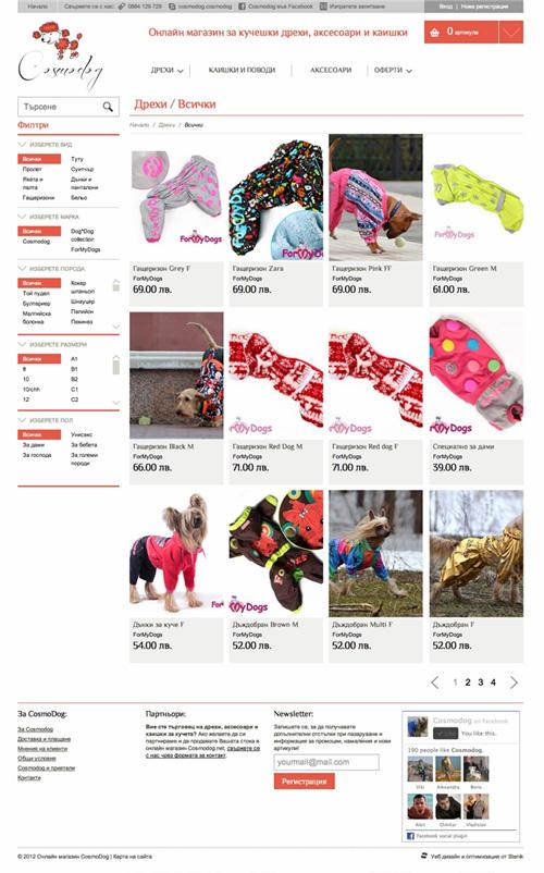 Онлайн магазин за кучешки дрехи Космодог
