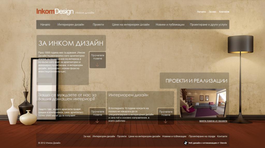 Инком дизайн начална страница