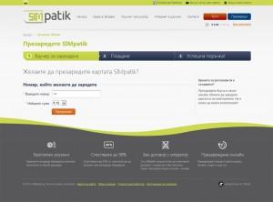 Сим карта за евтини разговори в роуминг SIMpatik