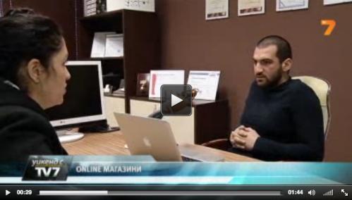Stenik в новините по TV7 за бума на онлайн магазините от големи фирми в България
