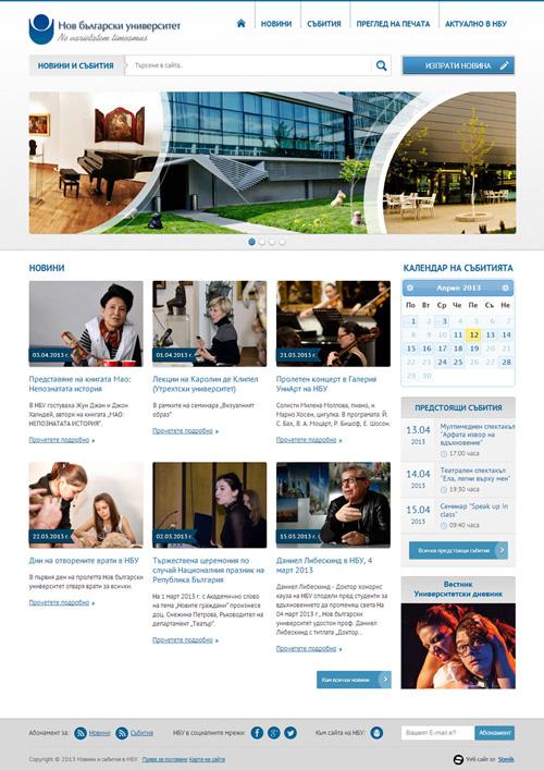 nbu-news-screenshot