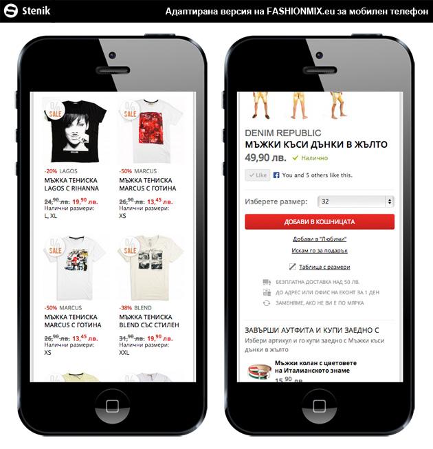 Fashionmix.eu - responsive мобилна версия от Stenik