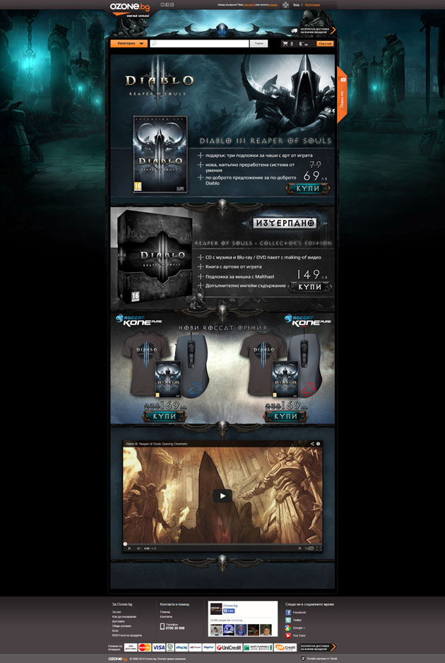 Брандинг и лендинг страница в Ozone.bg на Diablo 3
