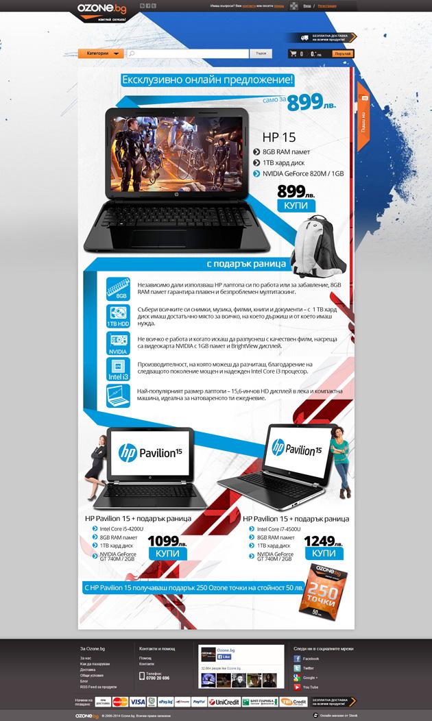 Брандинг и лендинг страница в Ozone.bg на лаптопи HP