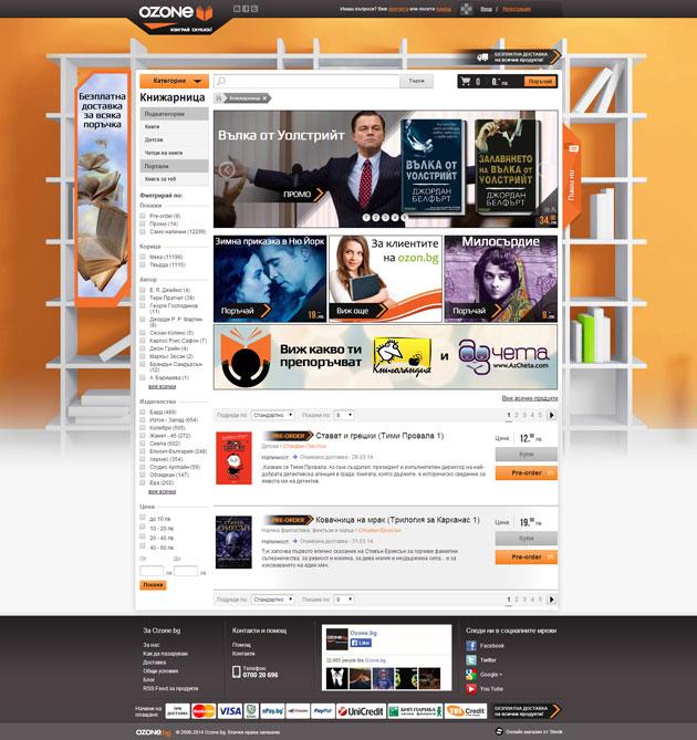 Брандинг и лендинг страница в Ozone.bg на онлайн Книжарница