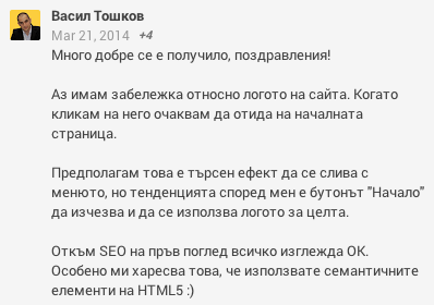 Васил Тошков за новия сайт на Stenik