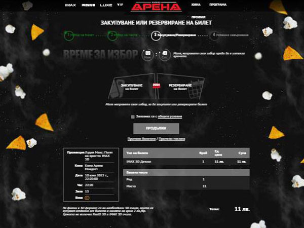 arena-step3