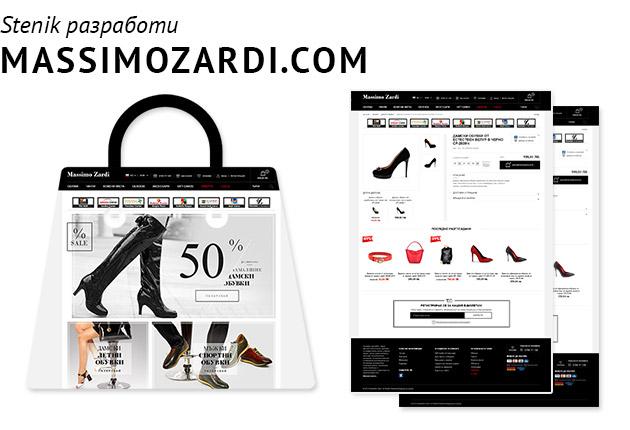 massimozardi--онлайн-магазини-от-Stenik