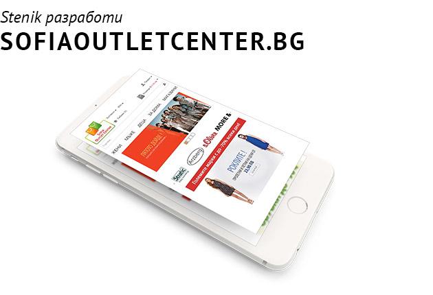 soc-онлайн-магазини-от-Stenik