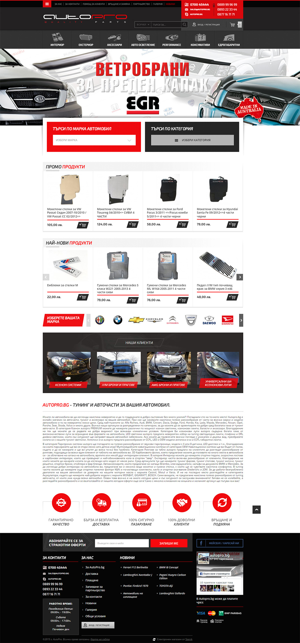 autopro-stenik-online