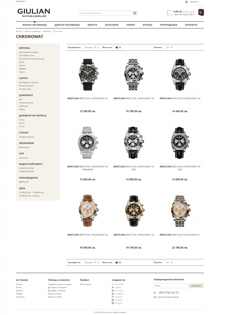 giulianwatches-online-store